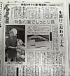 Kamiyanewspaper