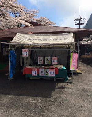 Akuranosato_shop1